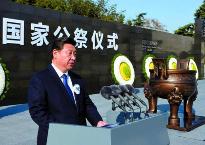 南京大屠杀死难者国家公祭日